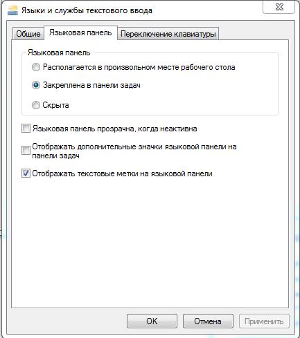 Языковая панель не отображается windows 8.1